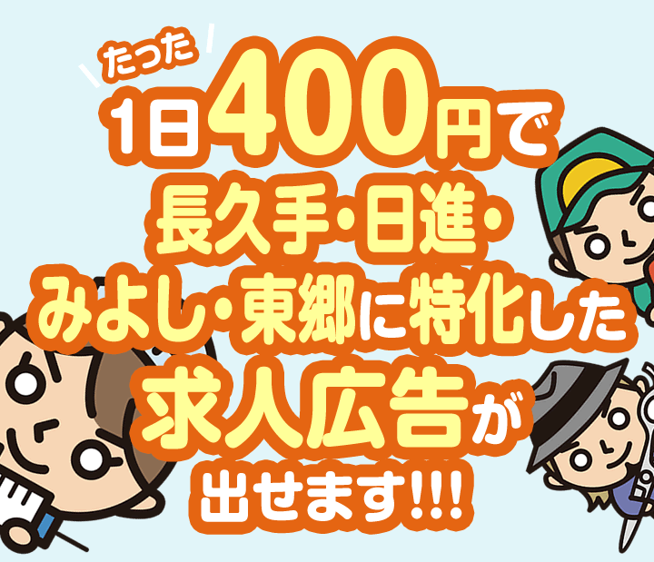 1日400円で長久手・日進・みよし・東郷に特化した求人広告が出せます!!!