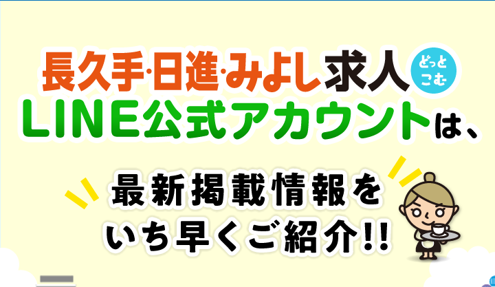 LINE公式アカウント/最新掲載情報をいち早くご紹介!!