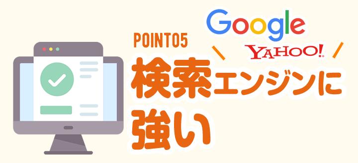 point/検索エンジンに強い