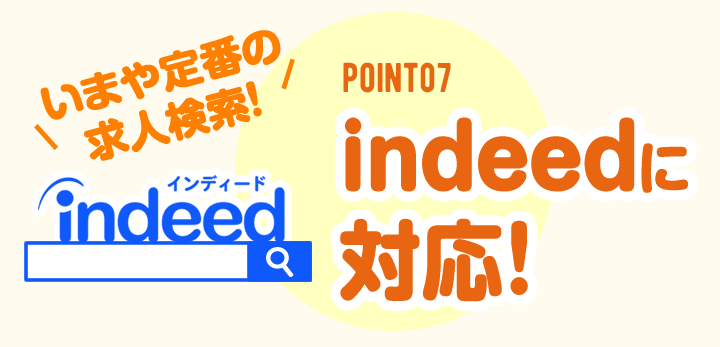 point/indeedにも対応!